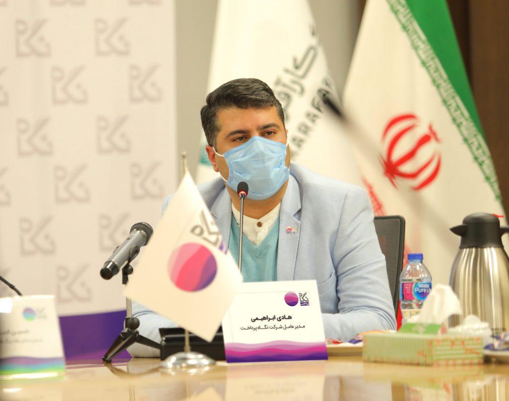 هادی ابراهیمی | نگاه پرداخت - هلدینگ فناوری نگاه - negah holding
