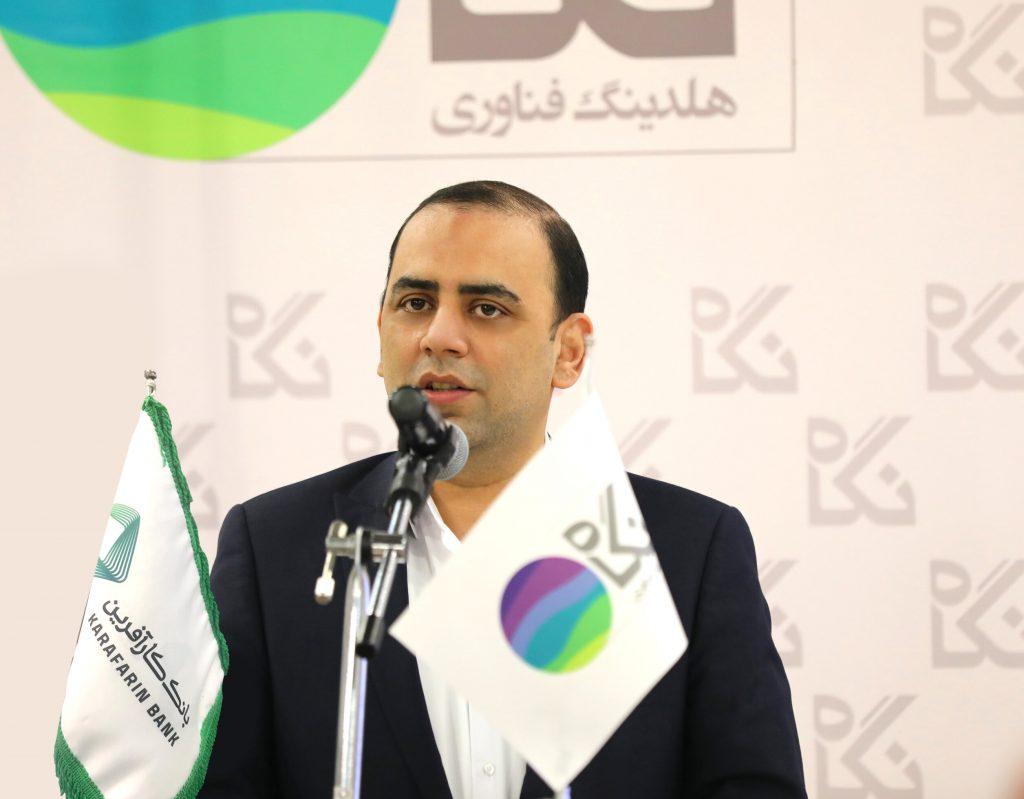 مهدی موسوی | هلدینگ نگاه